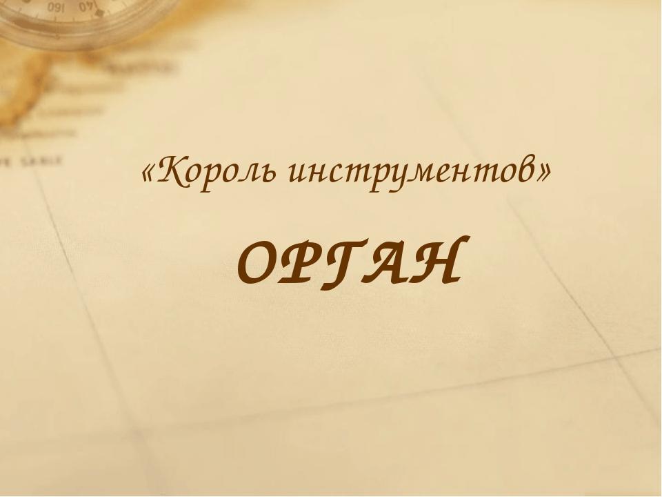 «Король инструментов» ОРГАН