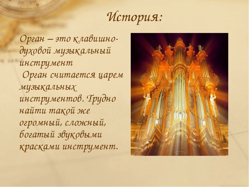 История: ♫Орган – это клавишно-духовой музыкальный инструмент ♫ Орган считает...
