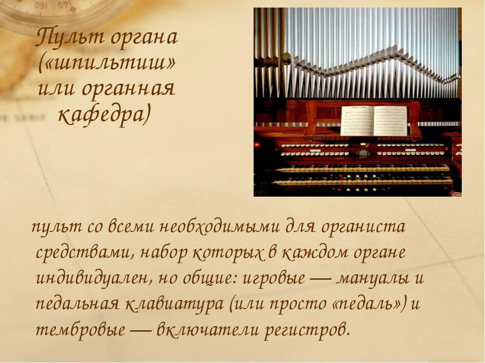 Пульт органа («шпильтиш» или органная кафедра) пульт со всеми необходимыми д...