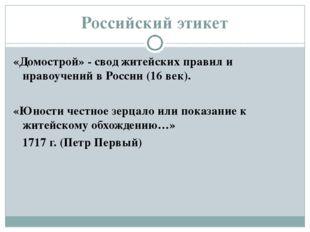 Российский этикет «Домострой» - свод житейских правил и нравоучений в России
