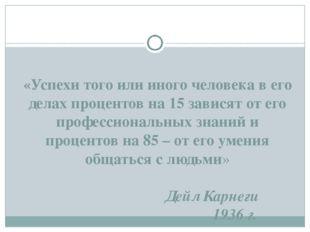 «Успехи того или иного человека в его делах процентов на 15 зависят от его пр