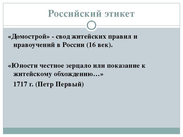Российский этикет «Домострой» - свод житейских правил и нравоучений в России...