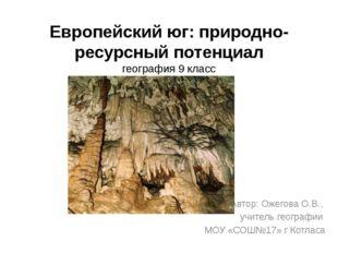 Европейский юг: природно-ресурсный потенциал география 9 класс Автор: Ожегова