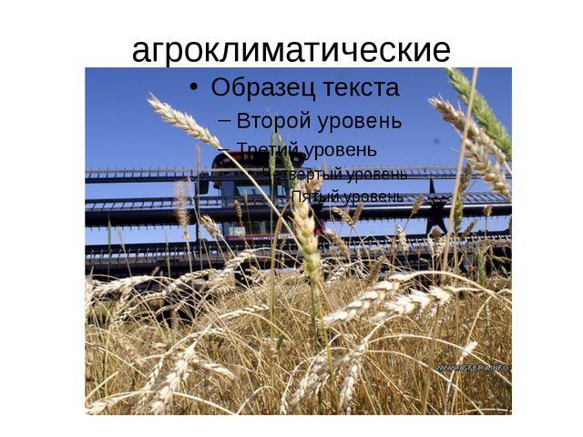 агроклиматические