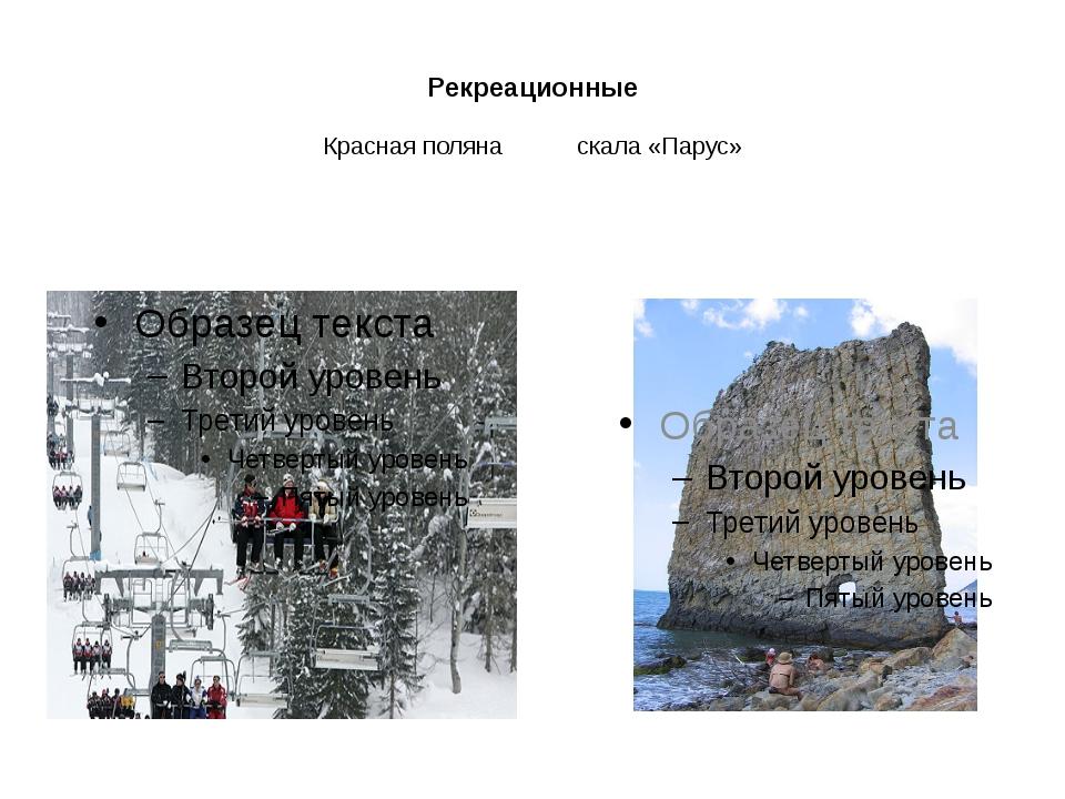 Рекреационные Красная поляна скала «Парус»