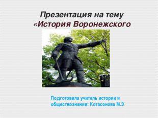 Презентация на тему «История Воронежского края» Подготовила учитель истории и