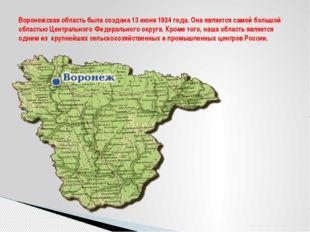 Воронежская область была создана 13 июня 1934 года. Она является самой большо