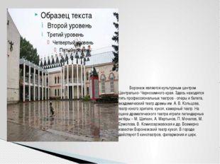 Воронеж является культурным центром Центрально- Черноземного края.