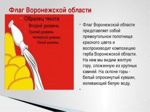 Флаг Воронежской области представляет собой прямоугольное полотнище красного
