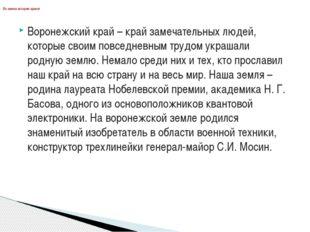 Воронежский край – край замечательных людей, которые своим повседневным трудо