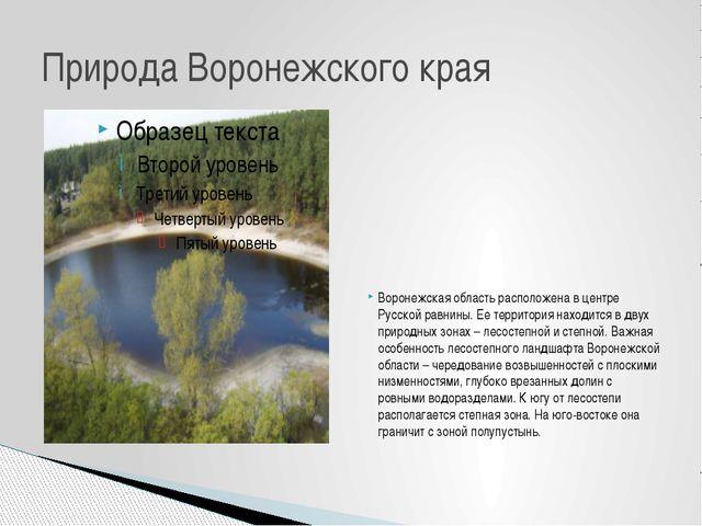 Воронежская область расположена в центре Русской равнины. Ее территория наход...
