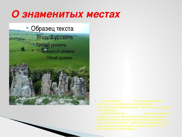Воронежский край… Сколько чарующей красоты в раздолье его степей,...
