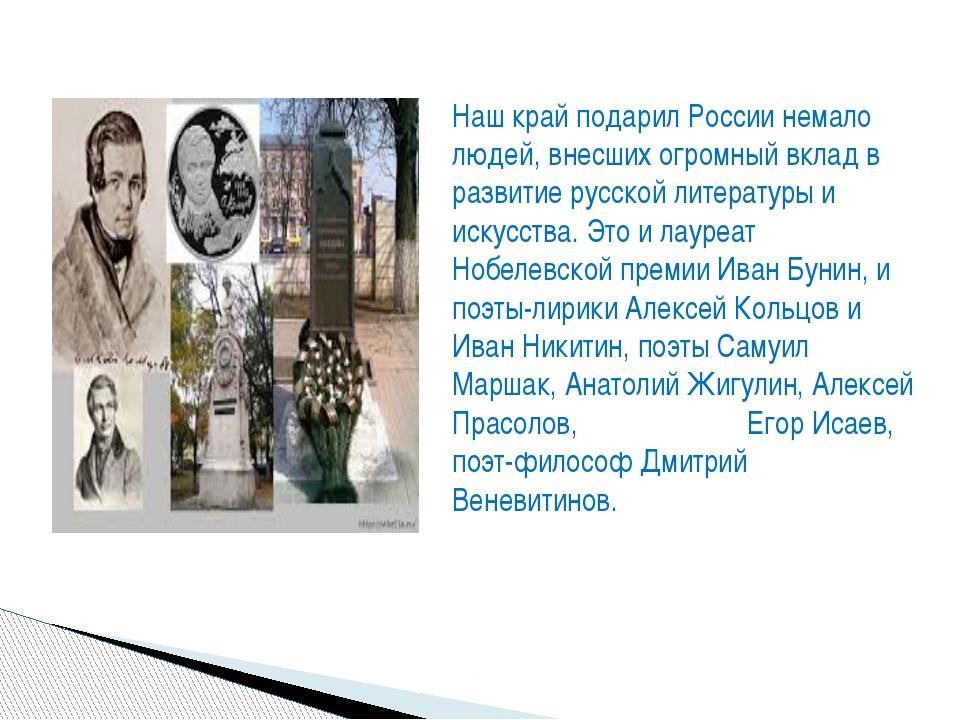 Наш край подарил России немало людей, внесших огромный вклад в развитие русс...