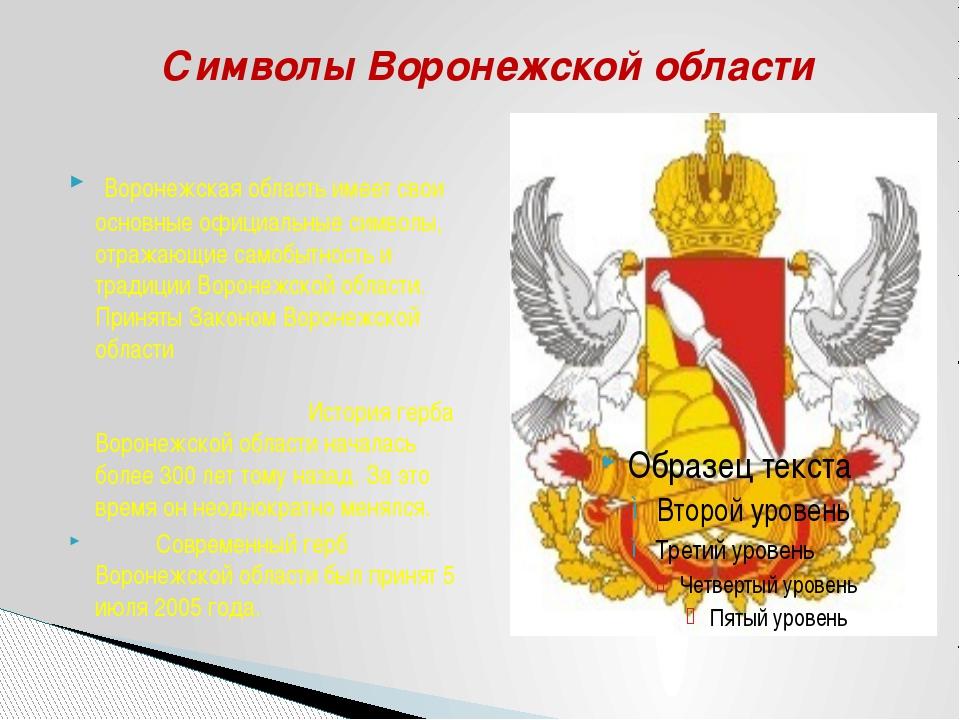 Воронежская область имеет свои основные официальные символы, отражающие само...