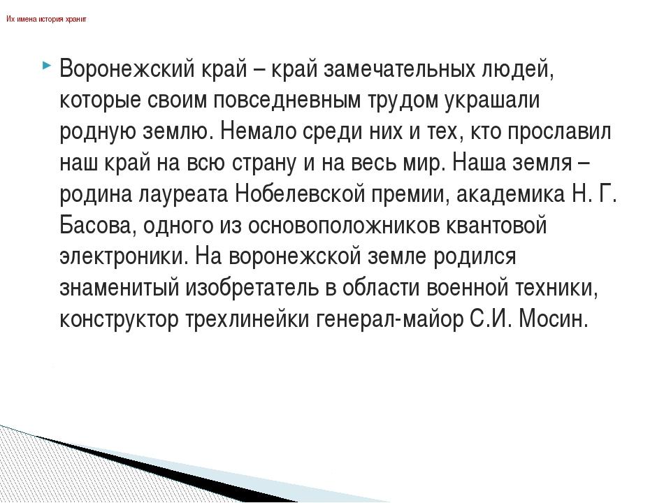 Воронежский край – край замечательных людей, которые своим повседневным трудо...