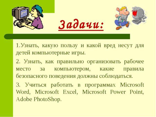 Задачи: 1.Узнать, какую пользу и какой вред несут для детей компьютерные игр...