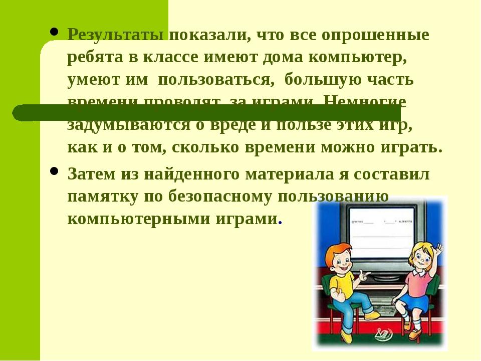 Результаты показали, что все опрошенные ребята в классе имеют дома компьютер...
