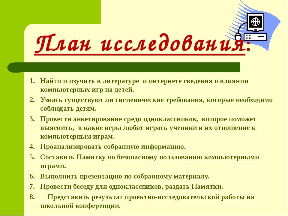 План исследования: 1.Найти и изучить в литературе и интернете сведения о вл...