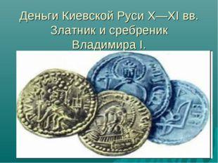 Деньги Киевской Руси X—XI вв. Златник и сребреник Владимира I.