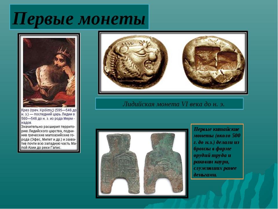 Первые монеты Лидийская монета VI века до н. э. Первые китайские монеты (окол...