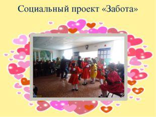 Социальный проект «Забота»