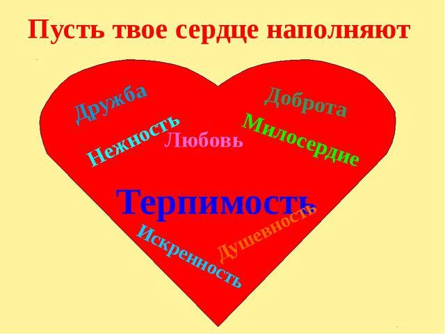 Дружба Доброта Терпимость Любовь Нежность Милосердие Душевность Искренность...