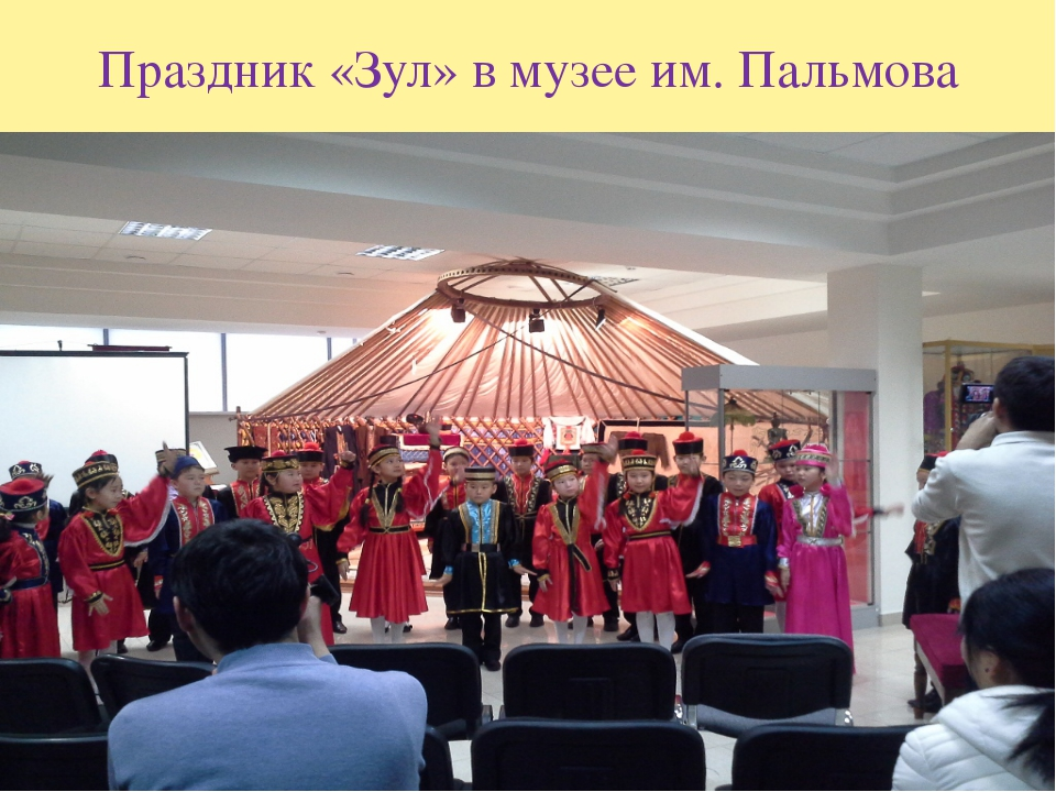 Праздник «Зул» в музее им. Пальмова