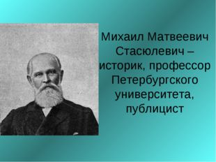Михаил Матвеевич Стасюлевич – историк, профессор Петербургского университета,