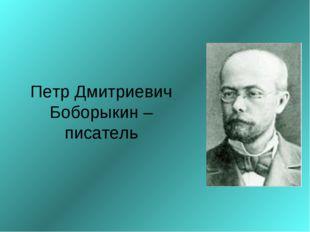 Петр Дмитриевич Боборыкин – писатель