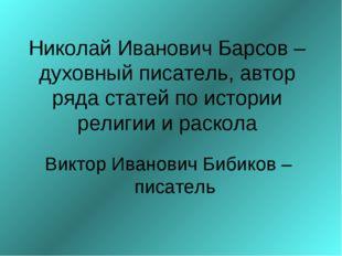 Николай Иванович Барсов – духовный писатель, автор ряда статей по истории рел