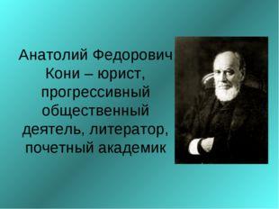 Анатолий Федорович Кони – юрист, прогрессивный общественный деятель, литерато