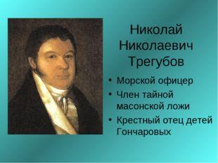 Николай Николаевич Трегубов Морской офицер Член тайной масонской ложи Крестны