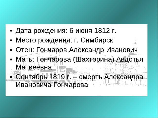 Дата рождения: 6 июня 1812 г. Место рождения: г. Симбирск Отец: Гончаров Але...