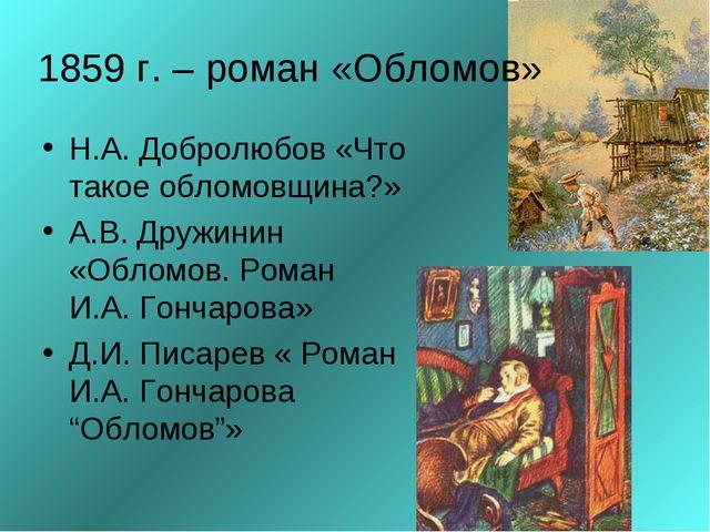 1859 г. – роман «Обломов» Н.А. Добролюбов «Что такое обломовщина?» А.В. Дружи...