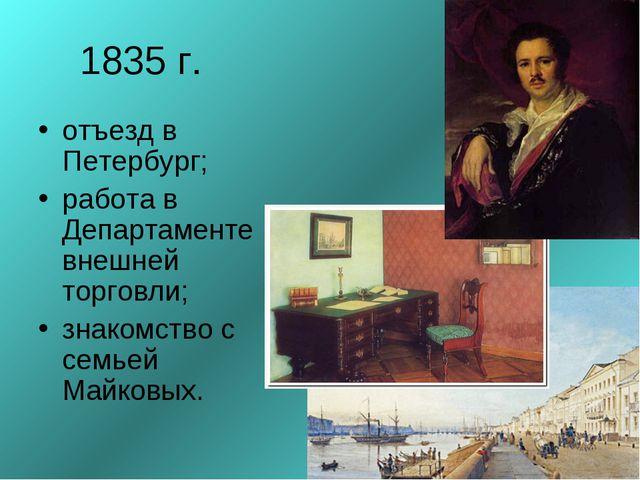 1835 г. отъезд в Петербург; работа в Департаменте внешней торговли; знакомств...