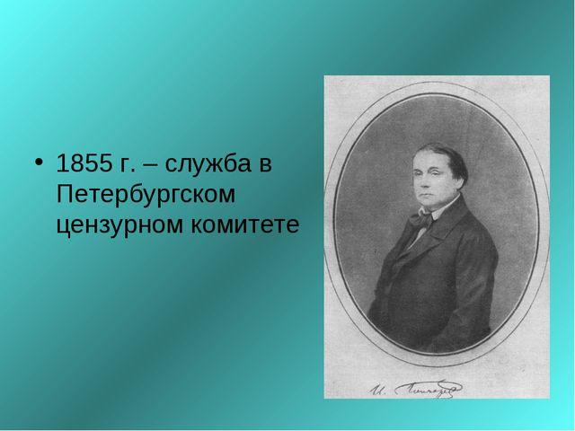 1855 г. – служба в Петербургском цензурном комитете