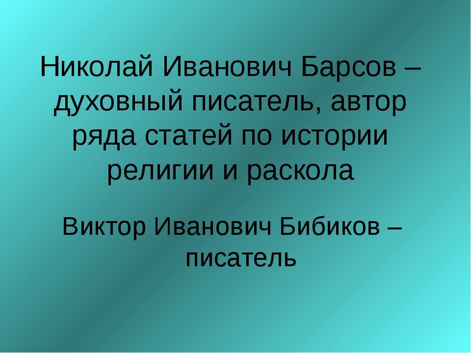 Николай Иванович Барсов – духовный писатель, автор ряда статей по истории рел...