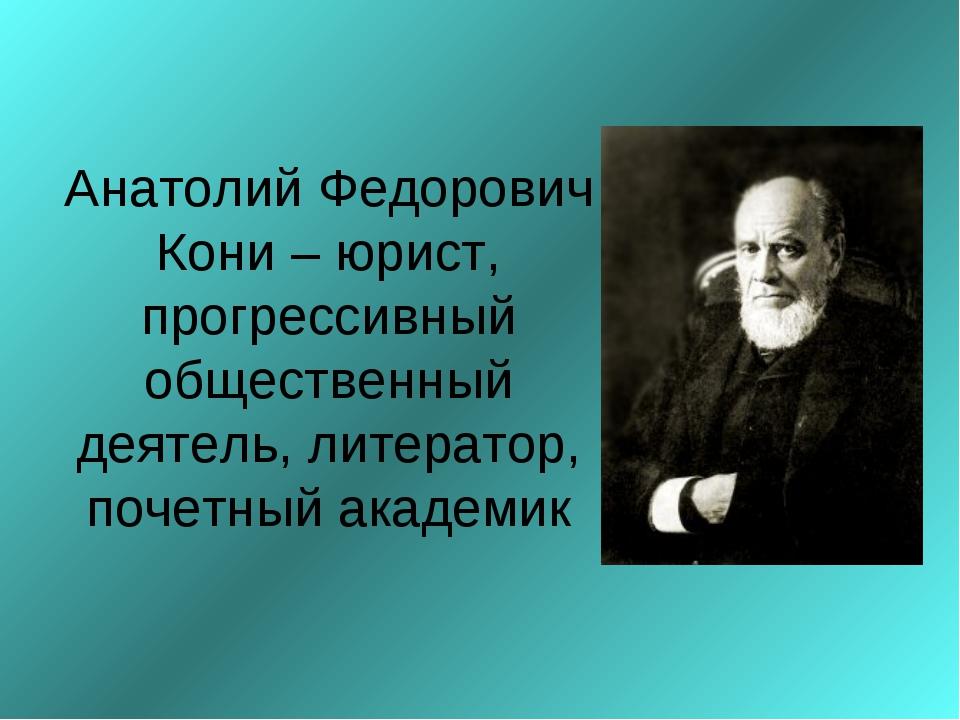 Анатолий Федорович Кони – юрист, прогрессивный общественный деятель, литерато...