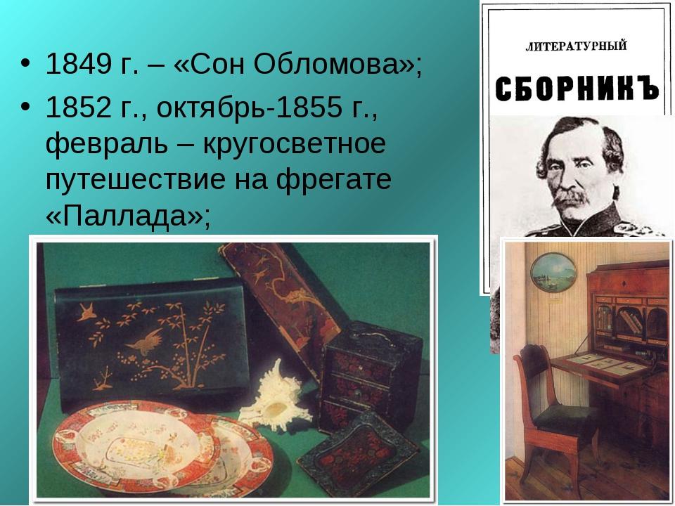 1849 г. – «Сон Обломова»; 1852 г., октябрь-1855 г., февраль – кругосветное пу...
