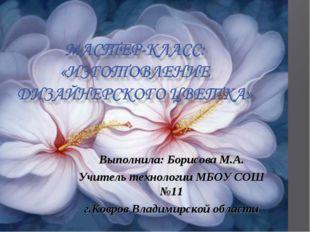 Выполнила: Борисова М.А. Учитель технологии МБОУ СОШ №11 г.Ковров Владимирско