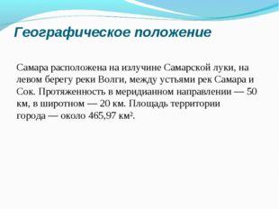 Географическое положение Самара расположена на излучине Самарской луки, на ле