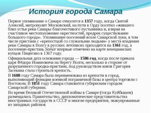 История города Самара Первое упоминание о Самаре относится к 1357 году, когда