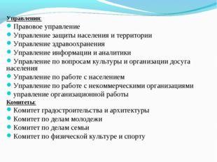 Управления: Правовое управление Управление защиты населения и территории Упра