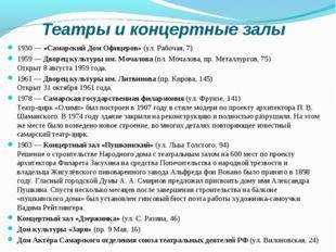 Театры и концертные залы 1930 — «Самарский Дом Офицеров» (ул. Рабочая, 7) 195