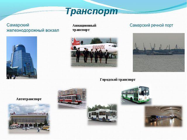 Транспорт Авиационный транспорт Автотранспорт Городской транспорт