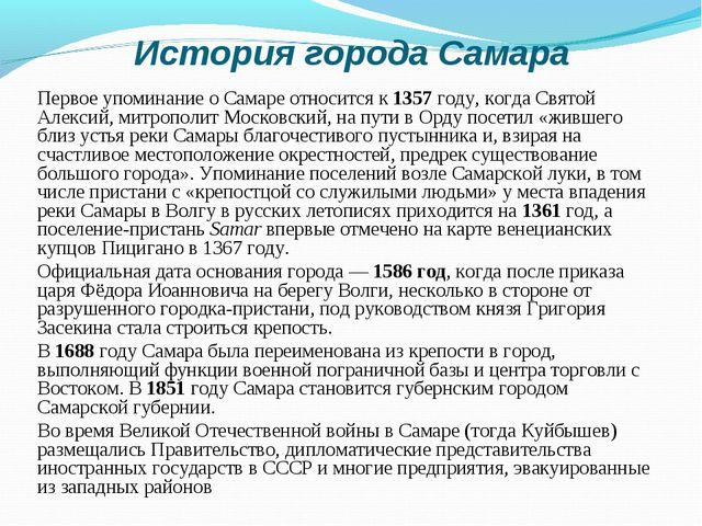История города Самара Первое упоминание о Самаре относится к 1357 году, когда...
