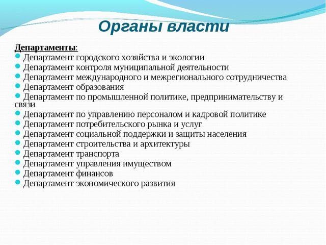 Органы власти Департаменты: Департамент городского хозяйства и экологии Депар...