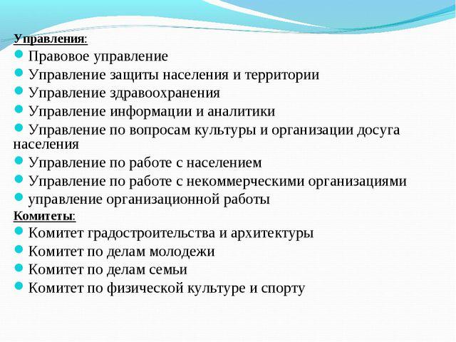 Управления: Правовое управление Управление защиты населения и территории Упра...