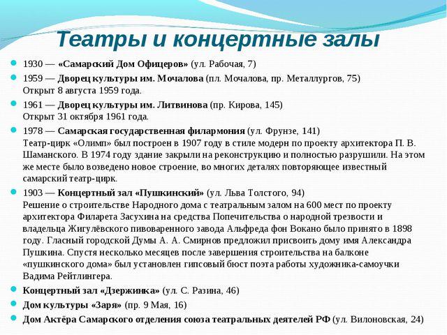 Театры и концертные залы 1930 — «Самарский Дом Офицеров» (ул. Рабочая, 7) 195...