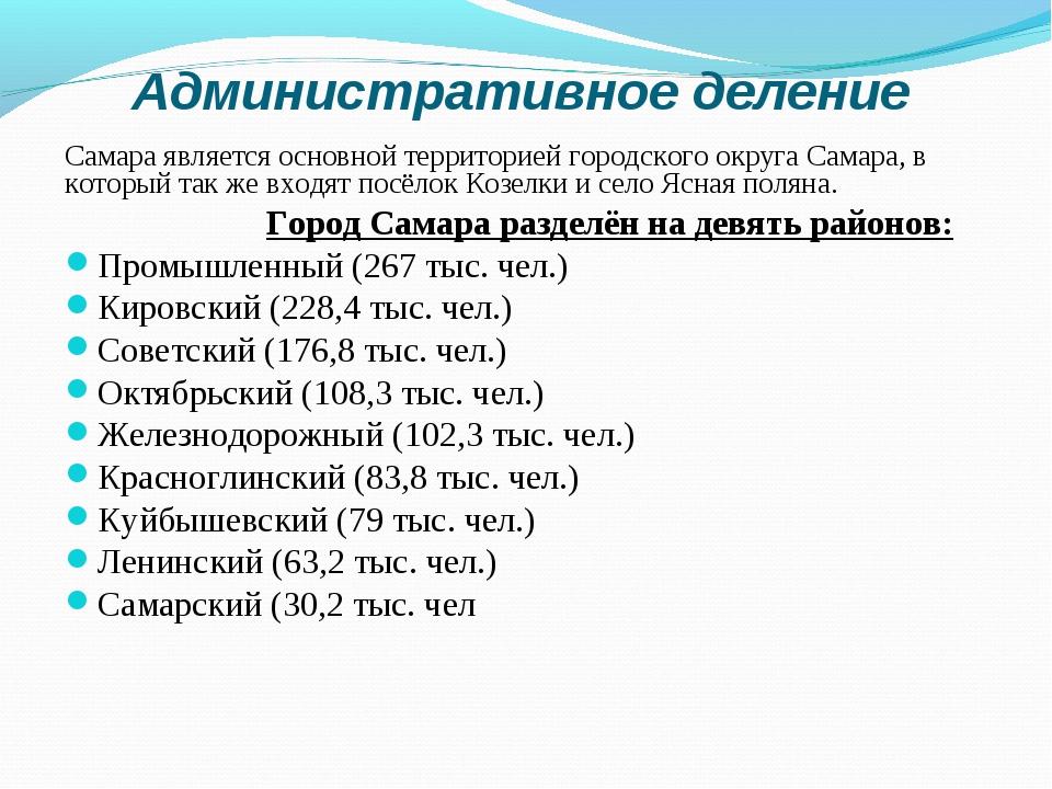Административное деление Самара является основной территорией городского окру...